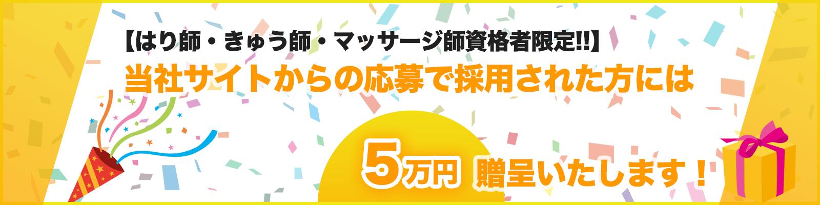当社サイトからの応募で採用された方には5万円贈呈いたします!